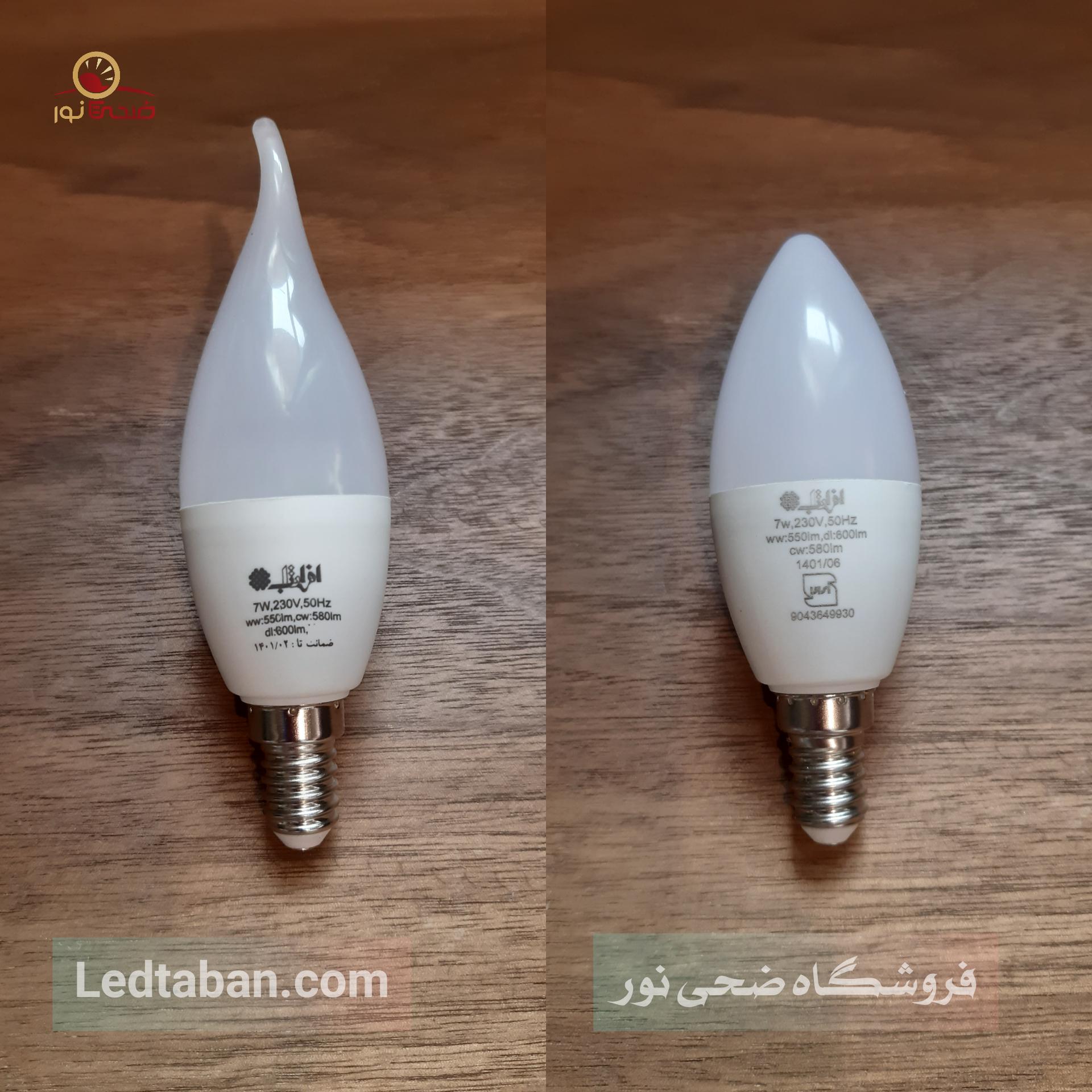 لامپ ال ای دی ۷ وات افراتاب