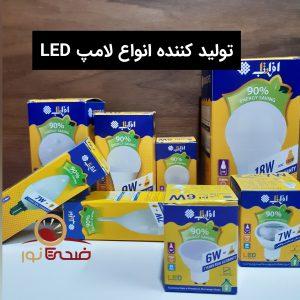 انواع لامپ ال ای دی